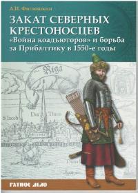 Закат северных крестоносцев. Война коадъюторов и борьба за Прибалтику в 1550-е гг.