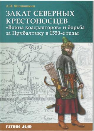 Закат северных крестоносцев. «Война коадъюторов» и борьба за Прибалтику в 1550-е гг.