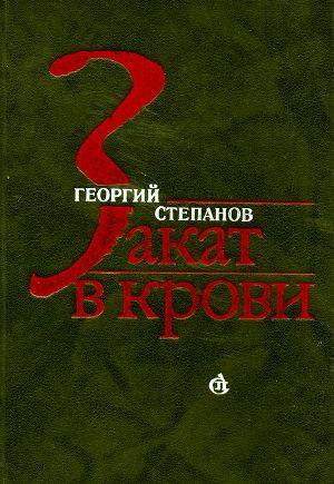 Закат в крови