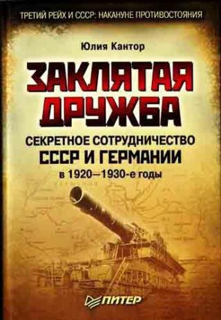 Заклятая дружба [Секретное сотрудничество СССР и Германии в 1920-1930-е годы]