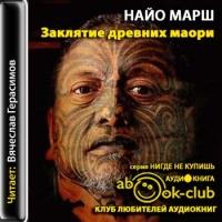 Заклятие древних маори