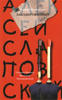 Закодированный [fictionbook.ru]
