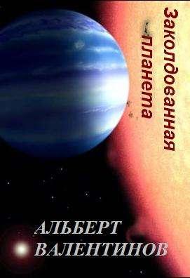 Заколдованная планета
