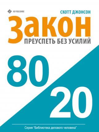 Закон 80/20 [Как преуспеть без усилий]