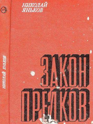 Закон предков (сборник)