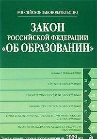 Закон Российской Федерации «Об образовании» Текст с изм. и доп. на 2009 год