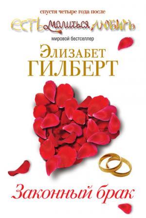 Законный брак