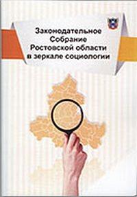 Законодательное собрание Ростовской области в зеркале социологии (аналитический доклад по результатам социологического исследования)
