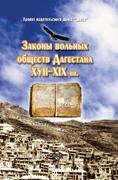 Законы вольных обществ Дагестана XVII–XIX вв.
