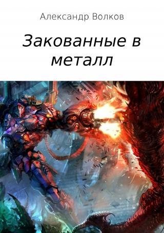 Закованные в металл [publisher: SelfPub.ru]