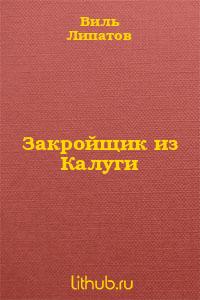 Закройщик из Калуги