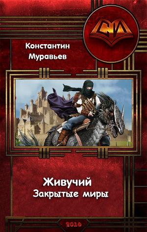 Муравьёв константин стальной рубеж, скачать бесплатно книгу в.