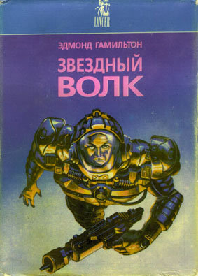 Закрытые миры / The Closed Worlds  [= Вторая война Звездного Волка]