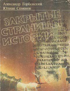 Закрытые страницы истории