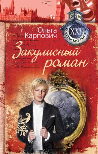 Закулисный роман (сборник)