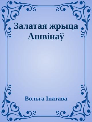 Залатая жрыца Ашвінаў