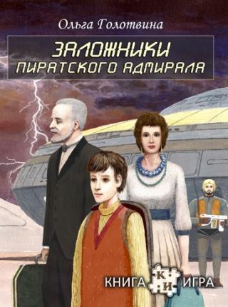 Заложники пиратского адмирала (книга-игра)
