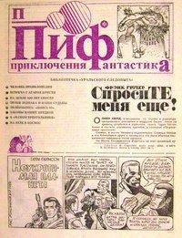Замаскированный клад [A Case of Buried Treasure - ru]