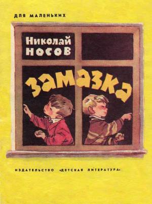 Замазка [Иллюстрации Е. Мигунова]