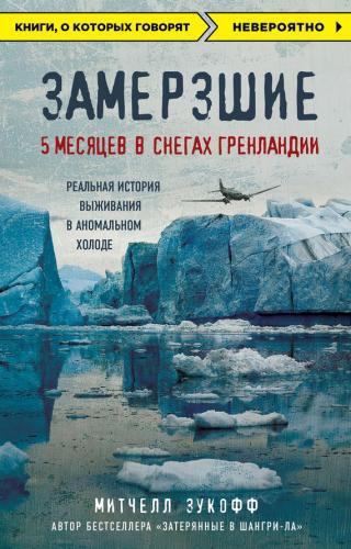 Замерзшие: 5месяцев в снегах Гренландии
