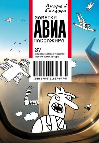 Заметки авиапассажира. 37 рейсов с комментариями и рисунками автора