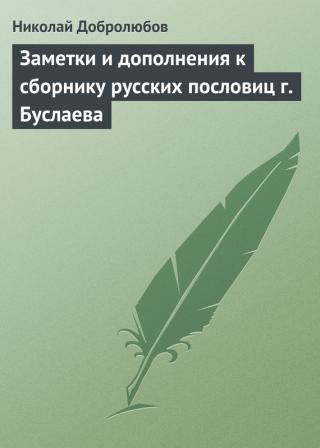 Заметки и дополнения к сборнику русских пословиц г. Буслаева