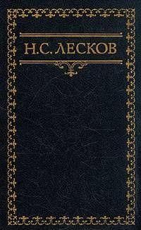 Заметки Н. Лескова (Сборник)