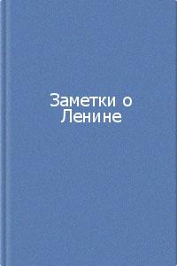 Заметки о Ленине. Сборник