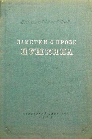 Заметки о прозе Пушкина