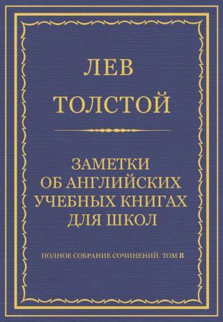 Заметки об английских учебных книгах для школ