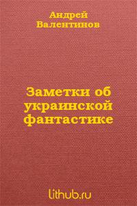 Заметки об украинской фантастике