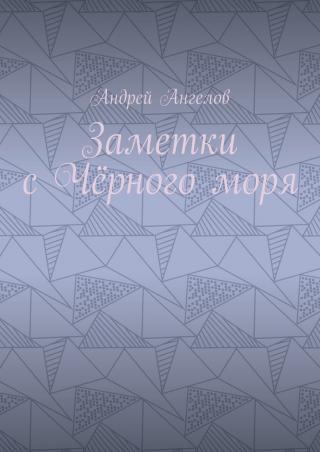 Заметки сЧёрногоморя [2019]