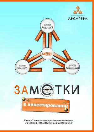Заметки в инвестировании, 2-е издание, переработанное и дополненное