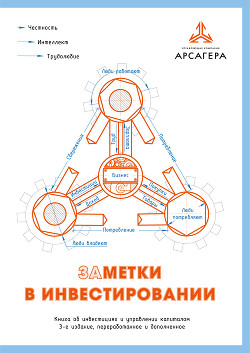 Заметки в инвестировании, 3-е издание