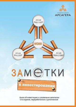 ЗАМЕТКИ В ИНВЕСТИРОВАНИИ. Книга об инвестициях и управлении капиталом. 2-е издание
