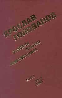 Заметки вашего современника.  Том 2.  1970-1983 (сокр. вариант)