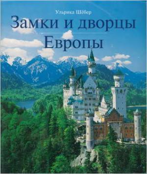 Замки и дворцы Европы