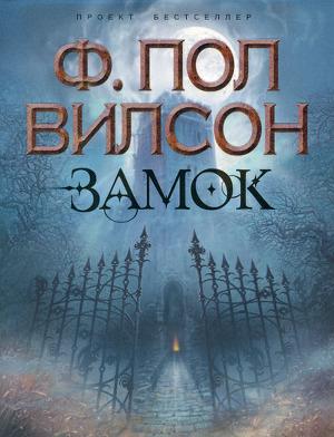 Замок (др. изд.)