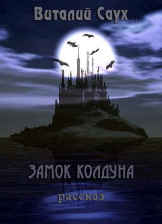Замок колдуна (СИ)
