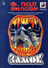Замок (сборник)