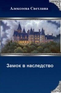 Замок в наследство (СИ)