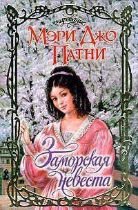 Заморская невеста