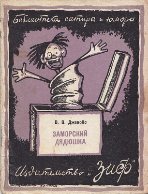Заморский дядюшка (сборник)