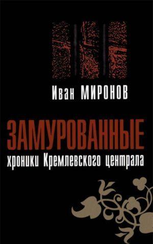 Замурованные: Хроники Кремлёвского централа