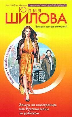 Замуж за иностранца, или Русские жены за рубежом