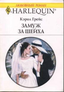 Обложка книги роман короткий любовный