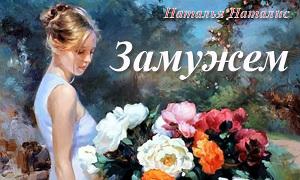 Замужем (СИ)