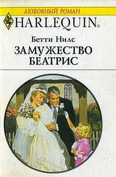 Замужество Беатрис