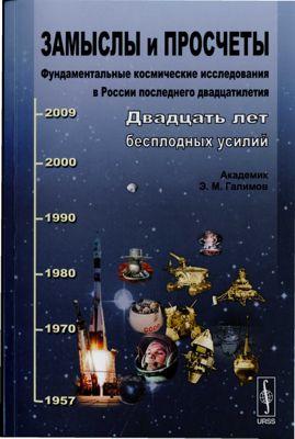 Замыслы и просчеты: Фундаментальные космические исследования   в России последнего двадцатилетия.