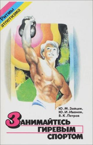 Занимайтесь гиревым спортом. 1991 [Ритмы атлетизма]